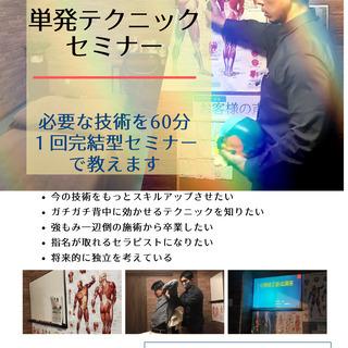 セラピストの為の1回完結型テクニックセミナー【石川県白山市】