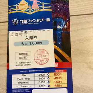 竹島水族館入場チケット
