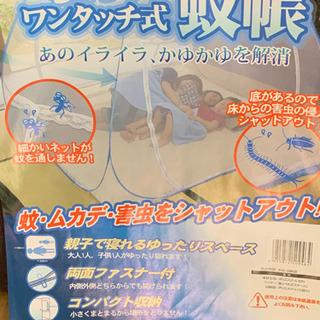 【ネット決済】ワンタッチ式 蚊帳