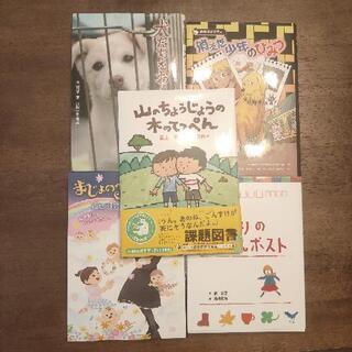 小学校低学年向け 本5冊セット