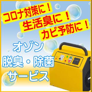 【奈良】お部屋やお車の脱臭・除菌は「スターアシスト」にお任せください‼