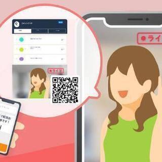 最低時給¥3000-!?新しいライブ配信アプリのライバーさ…