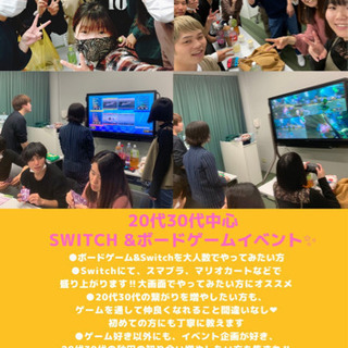 Switch&ボードゲームオフ会