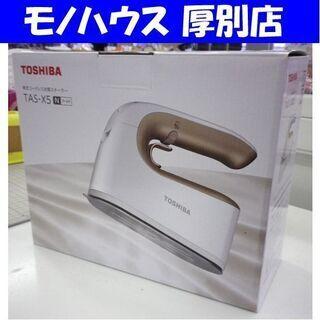 開封未使用品 東芝 コードレス 衣類 スチーマー TAS-X5 ...