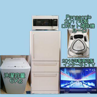 無印良品家電3点セットと32TVとロボット掃除機。(動作保証)東...