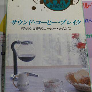 爽やかな朝のコーヒー・タイムに  サウンド・コーヒー・ブレイク ...