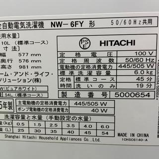 【あげます】HITACHI 洗濯機 - 家電