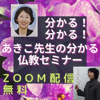 無料ZOOMセミナー:悪人こそが幸せになれる?  人間観が一変し...
