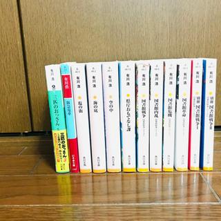【丁寧品】【有川浩シリーズ12巻】⭐️