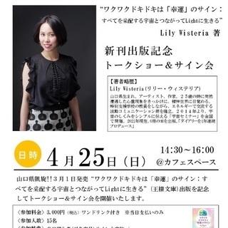 Lily Wisteria 新刊発売記念トークショー&サイン会