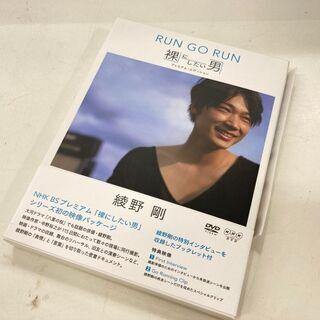 綾野剛 裸にしたい男 DVD