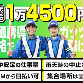 ≪交通誘導2級所持で最大日給1万4500円!!≫NTT電気工事の...