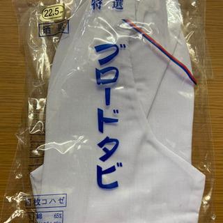 ◆【新品】タビ③◆