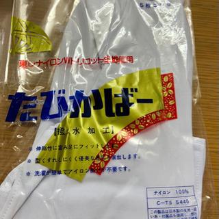 ◆【新品】タビカバー◆