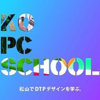 【松山】松山でDTPデザインを学ぶ。