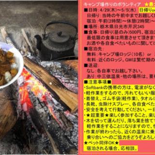 【栃木県日光市芹沢のキャンプ場作りの仲間募集】