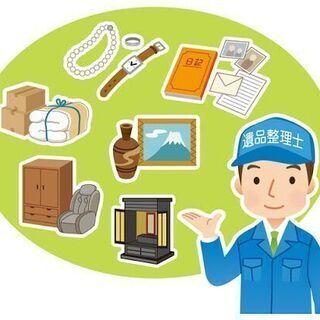 遺品整理 生前整理 空き家片付け 不用品買取 ゴミ屋敷 電話 メールだけでも下さい。 − 愛知県