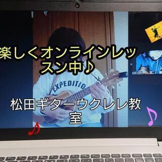 高槻 松田  ギター ウクレレ教室  格安 オンラインレッスン