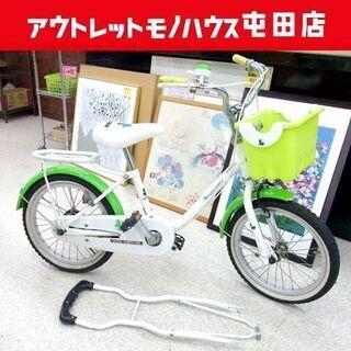 16インチ 子供用自転車 キッズ自転車 カゴ付き ホワイト×グリ...