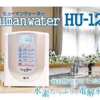 【未使用新品 半額以下】浄水器 電解水素水 ヒューマンウォーター...