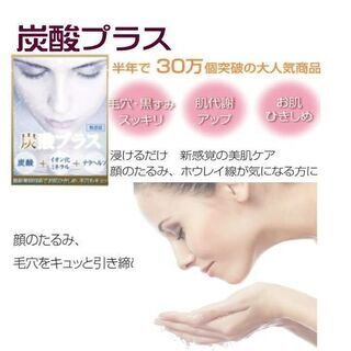 エステ感覚☆美肌炭酸マスク・炭酸パック【炭酸プラス】1回分×3袋