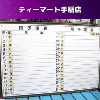 ホワイトボード 壁掛け 月予定表 スケジュールボード マグネット...
