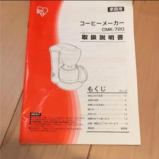 コーヒーメーカー - 家電