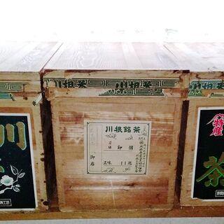 茶箱 3個セット レトロ 木箱 引取限定