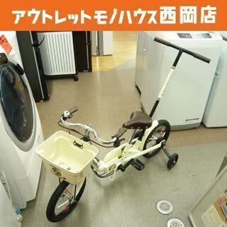 People/ピープル いきなり自転車 14インチ キッズ 補助...