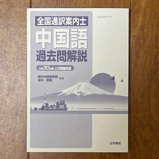 日本語、中国語の相互学習しませんか。