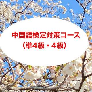 中国語検定対策コース(準4級・4級)