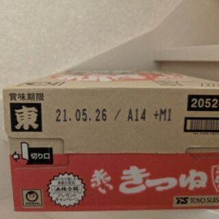 【取引中】赤いきつね 一箱(12食入り) - 印西市
