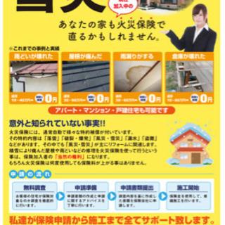 みんなの街☆雨どいが、0円で修理できる可能性があります!!