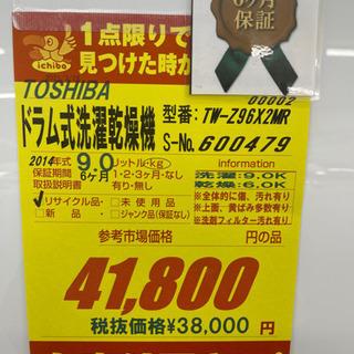 TOSHIBA製★9㌔/6.0㌔2014年製ドラム式洗濯乾燥機★6ヵ月間保証付き★近隣配送可能 - 売ります・あげます