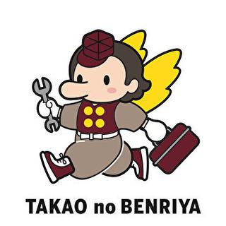 東京の便利屋です!遠方からの問い合わせ多数受付中です!