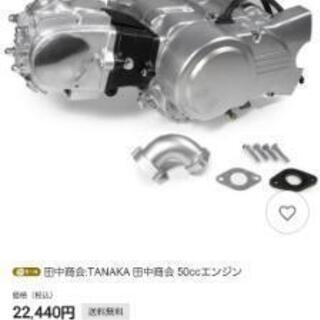 【新品】ロンシン?? 50CCエンジン