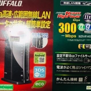 【ネット決済】バッファロー無線LANルーター