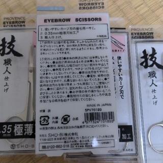 SHO-BI 日本製 眉毛用バサミ カーブ刃 - 名古屋市