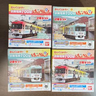 【ネット決済・配送可】けいおん!京阪電車700形 4つセット