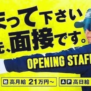 😎急募😎日給9000円以上保証のセキュリティスタッフ🚨