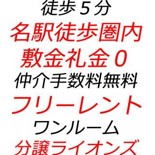 丸の内駅徒歩5分☆フリーレント実施中!仲介手数料無料!伏見駅徒歩...