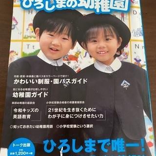 ひろしまの幼稚園2021年 雑誌