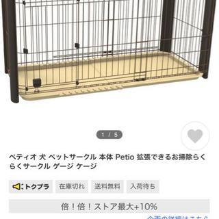 【ネット決済】ペットサークル ゲージ 拡張OK