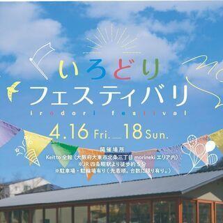 【JR四条畷駅】Keitto(ケイット)いろどりフェスティバリ