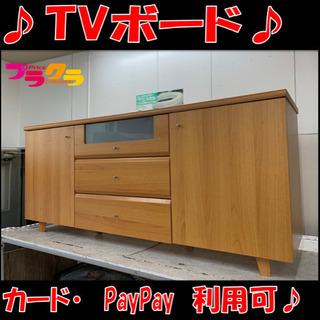 P2985 TVボード 幅152×高さ65×奥行42.5cm カ...