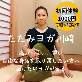 4/1(木)、4/8(木)【たたみヨガ川崎】結果を求める方へ。体...
