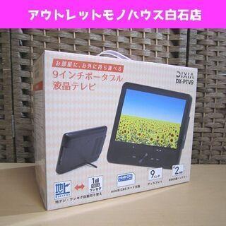 新品 DIXIA 9インチポータブル液晶テレビ DX-PTV9 ...