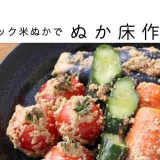 オーガニック米ぬかで、初めてのぬか床作りワークショップ