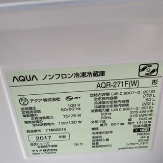 新生活応援セール!! 美品!! 2017年式 ノンフロン冷凍冷蔵庫  AQUA AQR-271F - 売ります・あげます