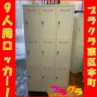 P2996 ロッカー 9人用 鍵有り! 幅90×奥行51.5×高...